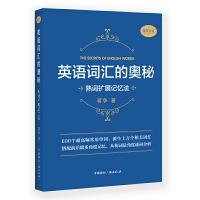 英语词汇的奥秘:熟词扩展记忆法 中国国际广播出版社