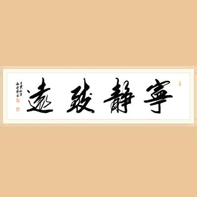 中国书协会员 郝佰祥(宁静致远)ZH456得自作者本人