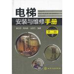 电梯安装与维修手册
