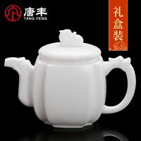 唐丰羊脂玉茶壶陶瓷单壶家用配盖貔貅泡茶壶大容量礼盒装