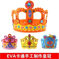 EVA皇冠头饰 儿童手工皇冠帽子万圣节玩具幼儿园DIY粘贴画材料包
