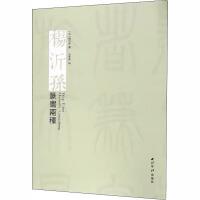 杨沂孙篆书两种 西泠印社出版社