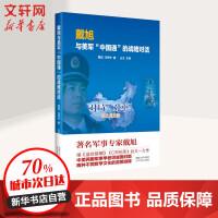 """戴旭与美军""""中国通""""的战略对话 戴旭,马伟宁 著"""