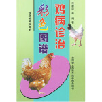 鸡病诊治彩色图谱 王新华 9787109076396