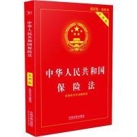 中华人民共和国保险法 *版 实用版 中国法制出版社