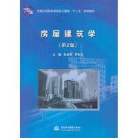 房屋建筑学-第2版 9787517001256