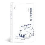 诗词格律十讲(中小学生阅读指导目录(2020年版)高中段)