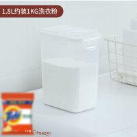 洗衣粉收纳盒 家用洗衣粉桶收纳盒大号有盖收纳桶储物罐专用瓶装洗衣粉的盒子B