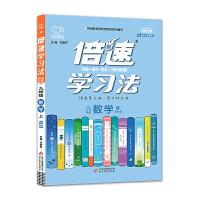 2020秋倍速学习法九年级数学―北师大版(上)万向思维