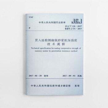回法检测砂浆规范_jgj/t136-2017 贯入法检测砌筑砂浆抗压强度技术规程