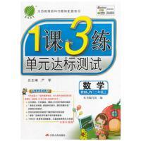 (2016秋)1课3练 二年级 数学 (上) 人教版(RMJY)