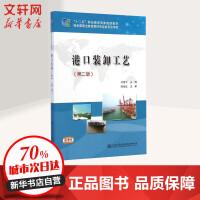 港口装卸工艺(第2版十二五职业教育国家规划教材) 刘善平