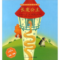 学前必读经典童话绘本:长发公主[四色注音] 9787556042517