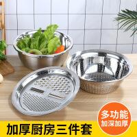 加厚不锈钢多功能刨丝盆套装厨房洗米筛沥水盆创意实用米筛三件套