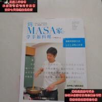 【二手旧书9成新】到MASA家学幸福料理9787534955648