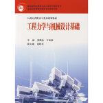 21世纪高职高专系列规划教材:工程力学与机械设计基础