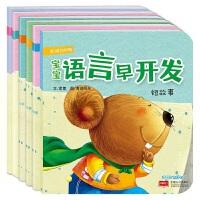 儿童早教书籍宝宝语言早开发第二阶段共6册 0-3-6岁婴幼儿益智启蒙学说话 语言表达能力培养训练图书绘本唐诗儿歌绕口令