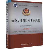 公安专业科目同步训练题 公安版 中国人民公安大学出版