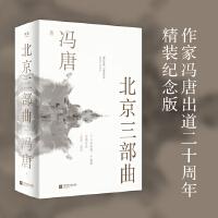 北京三部曲(受瞩目的经典之作,中文关于青春独树一帜的文字,2021作家冯唐出道二十周年精装纪念版 )