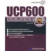 【新书店正版】UCP600与信用证精要 陈岩,刘玲 对外经济贸易大学出版社 9787810788700