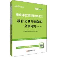 中公教师 教育公共基础知识 全真题库(第3版) 2020 西南财经大学出版社