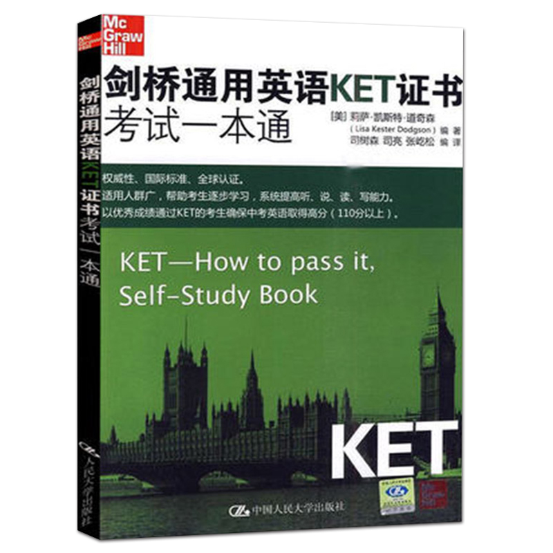 正版 剑桥通用英语KET证书考试一本通 剑桥ket考试练习题 剑桥大学ESOL五级证书考试用书籍 9787300112022 中国人民大学出版社 剑桥通用英语KET证书考试一本通