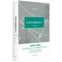 经济学思想史讲义(第2版)(汪丁丁北大经典课程讲义全新修订)