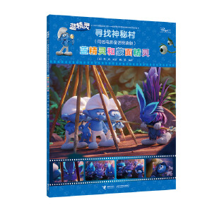 蓝精灵:寻找神秘村同名电影故事悦读版・蓝精灵和蒙面精灵