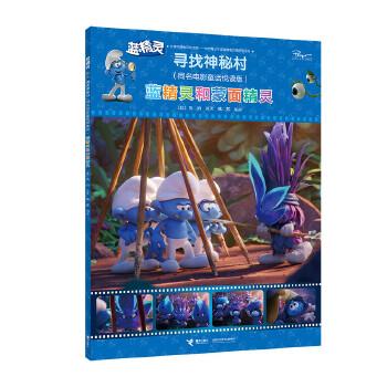 蓝精灵:寻找神秘村同名电影故事悦读版·蓝精灵和蒙面精灵