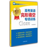 高考英语完形填空专项训练