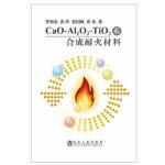 CaO-Al2O3-TiO2系合成耐火材料