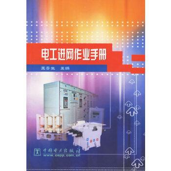 电工进网作业手册