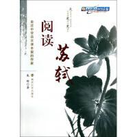 阅读苏轼/走近中学语文课本里的作家