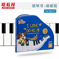 爱看屋点读笔教材大本 有声钢琴书-嘀嘟篇 钢琴书琴谱二合一幼儿兴趣培养童书 需配点读笔使用