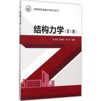 结构力学第1册 陈水福,杨骊先,陈勇 编著