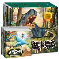 8册礼盒装恐龙历险记世界恐龙的故事绘本书3-6周岁儿童书籍幼儿科普恐龙书正能量童话书引导孩子积极向上的关于恐龙的王国书