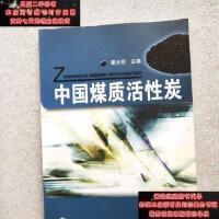 【二手旧书9成新】中国煤质活性炭9787122033956