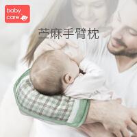 babycare婴儿手臂凉席喂奶手臂垫宝宝苎麻枕头抱娃哺乳手臂枕
