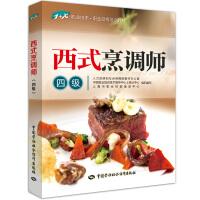西式烹调师(四级)1+X职业技术职业资格培训教材