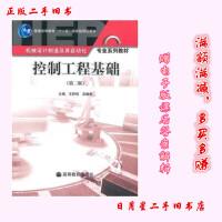 【旧书二手书8成新】控制工程基础 王积伟 吴振顺 9787040291087 高等教育出版社【正版】