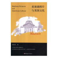 麦迪逊图片和美国文化
