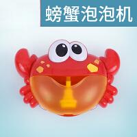 宝宝洗澡玩具儿童戏水婴儿洗澡螃蟹泡泡机男孩女孩花洒