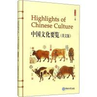中国文化要览(英文版) 中国海洋大学出版社