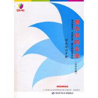 创办你的企业(大学生版)-创业培训手册