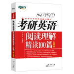 新东方 (2020)考研英语阅读理解精读100篇(高分版)