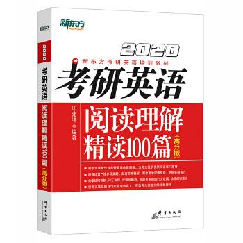 新东方 (2020)考研英语阅读理解精读100篇(高分版) 新东方考研英语阅读实用练习书,100篇题源阅读+高仿真题目+难词难句解析,帮助考生拿下阅读高分!