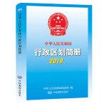2019年中华人民共和国行政区划简册