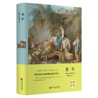 童年 高尔基大语文丛书青少年小学生初中必读自传体三部曲之一原著小说 励志世界经典文学