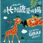 小长颈鹿爱妈妈 哈尔滨出版社