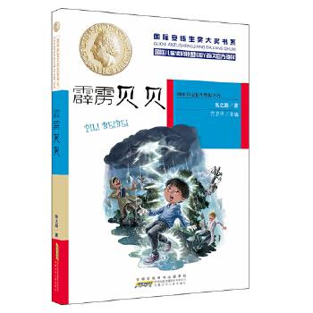 国际安徒生奖大奖书系:霹雳贝贝 开启阅读的金钥匙,一套带领我们的孩子和世界的孩子同步共读的经典作品。